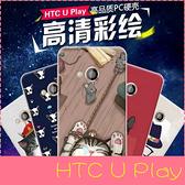 【萌萌噠】HTC U Play (5.2吋)  高清純樸印彩 彩繪磨砂手機殼 PC硬殼 卡通塗鴉 超薄防指紋 手機殼
