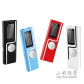 MP3播放器有屏迷你學生英語可愛運動跑步音樂隨身聽 igo 全館免運