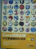 【書寶二手書T6/電腦_QHO】CorelDRAW中文版繪圖設計經典108例_鄭曉潔_無光碟