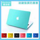 Macbook Air13磨砂保護殼  mac筆電殼 A1989/1990/A1706/1707/1708  電腦殼 防摔殼 保護套