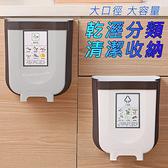 【折疊掛式垃圾桶】小號 廚房流理台櫥櫃門板垃圾筒 門背廚餘盒 可伸縮垃圾筒 懸掛式置物盒