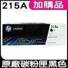 HP 215A W2310A 黑色 原廠碳粉匣