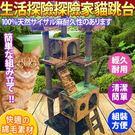 【培菓平價寵物網 】寵愛物語》生活探險系列探險家貓跳台CT30