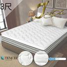 【J-Style】台灣製造天然乳膠厚床墊天絲棉表布/Coolmax 機能涼感表布/日式床墊-單人3尺