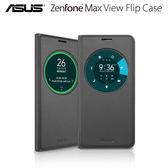 ◇ASUS ZenFone Max ZC550KL Z010D (電神機) 原廠 視窗感應側掀皮套/透視皮套/原廠皮套/手機套/保護套