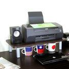 寬60公分-桌上型置物架 螢幕架 印表機...