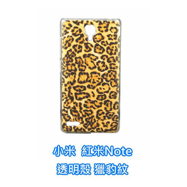 [ 機殼喵喵 ] 小米 紅米Note 手機殼 透明外殼 獵豹紋