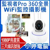【免運+3期零利率】全新 監視者Pro 360全景WIFI監控攝影機 1080P 移動偵測 高清夜視 拍照/錄影
