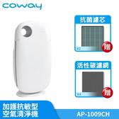 【五年免購耗材組】Coway 格威 加護抗敏型 空氣清淨機 抑制A/B型流感 AP-1009CH