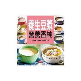培芝 養生豆漿營養香純 美味豆漿料理食譜 九陽豆漿機/將近八十種健康養生的豆漿美食