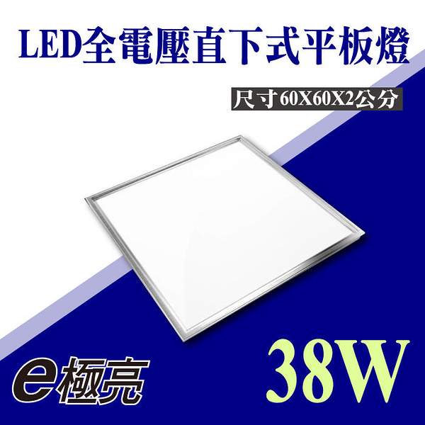 E極亮 38W LED平板燈 直下式平板燈 全電壓 超薄款 無藍光 LED輕鋼架燈具 含稅