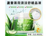 【依洛嘉】曬後修復 整夜補水 上妝前保養 肌膚滋潤 免清洗 護膚晶凍 ELG-80201