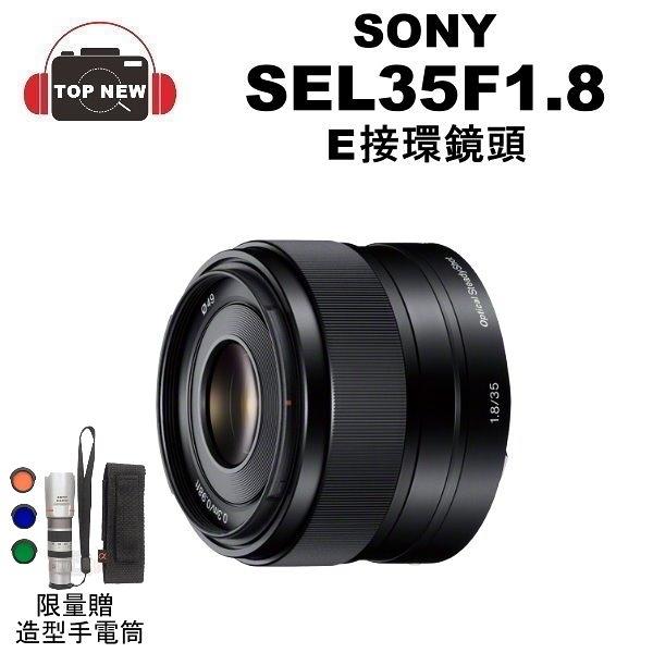 (贈鏡頭造型手電筒)SONY SEL35F18 單眼鏡頭 E-mount 單眼 鏡頭 E卡口 E接環 公司貨