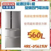 【HERAN禾聯】560L變頻四門電冰箱 高節能變頻壓縮機《HRE-D5621UV》能源效率1級