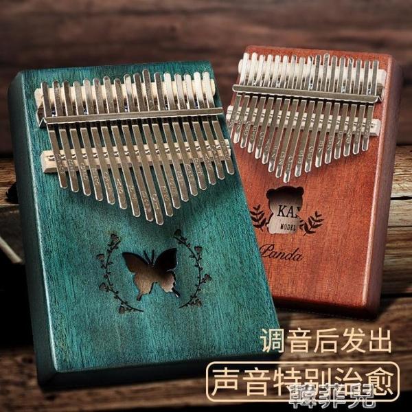 拇指琴 卡林巴琴拇指琴17音卡靈巴琴初學者入門樂器卡琳巴kalimba手指琴 韓菲兒