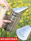 噴煙壺 不銹鋼手動噴煙器尖頭牛皮氣包熏煙壺驅蜜蜂熏煙器煙彈養蜂用 米家