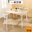 一桌四椅 餐桌椅 120CM現代防潑水流線鐵管餐桌椅組 餐桌 餐椅 I-I-DS003 誠田物集