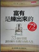 【書寶二手書T4/心靈成長_CWV】富有是練出來的_江上治