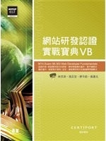 二手書博民逛書店《MTA Exam 98-363網站研發認證實戰寶典(VB)》