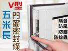 5米V型門窗密封條 居家必備 門縫擋 門底門縫密封條 防蟲 擋風 防塵 家用 門口 臥室 防漏風