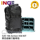 【24期0利率】Shimoda Action X50 Starter Kit 含內袋組 黑色 超級行動背包 (520-106) 攝影 後背包 相機包