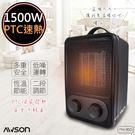 【AWSON】恆溫雙模式PTC陶瓷電暖器(PH-160)速熱/夠暖/安靜