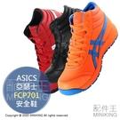日本代購 空運 ASICS 亞瑟士 FCP701 CP701 安全鞋 工作鞋 塑鋼鞋 鋼頭鞋 作業鞋 男鞋 女鞋