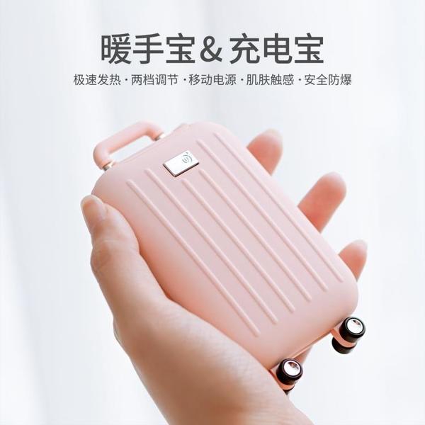 便攜usb充電寶暖手寶創意行李箱移動電源二合一禮品高顏值送女生 好樂匯