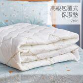 保潔墊 / 床包式  雙人特大【諾貝達包覆性保潔墊】抗菌透氣性佳  戀家小舖台灣製AGB500