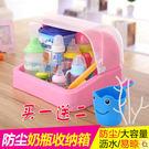 寶寶奶瓶儲存盒乾燥架翻蓋防塵收納箱嬰兒餐...