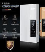 電熱水器 220V 溫泉熱水器電家用快速即熱式小型衛生間淋浴洗澡機恒溫壁掛式  igo 玩趣3C
