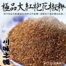 柳丁愛 極品大紅袍花椒粉1斤600g【P608】批發