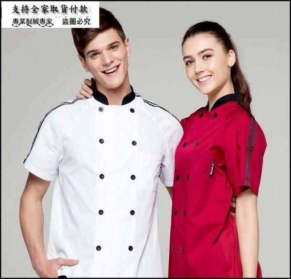 小熊居家CheckedOut新款短袖廚師服 酒店西餐廳廚房廚師長工作服裝 夏裝半袖特價