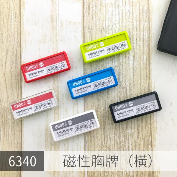 (透明) UHOO 6340 磁性胸牌 (橫) 徽章 名牌 員工胸牌 牌子 工作牌 員工牌