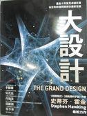 【書寶二手書T1/科學_QII】大設計_史蒂芬.霍金