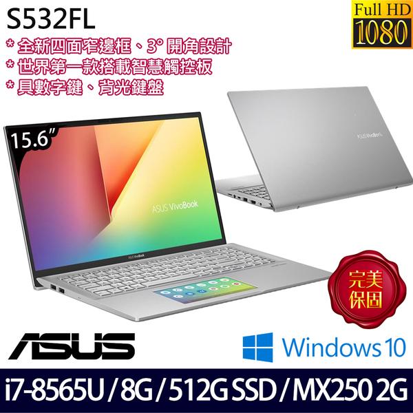 【ASUS】S532FL-0032S8565U 15.6吋i7-8565U四核512G SSD獨顯輕薄筆電