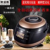 110V伏商用營業用全自動煮珍珠鍋奶茶店西米珍珠煲保溫  LannaS  YTL