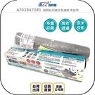 《飛翔無線3C》ACT 深呼吸 AF038470R1 銀銅鈦抑菌空氣濾網 家庭用◉公司貨◉38cmx4.7m