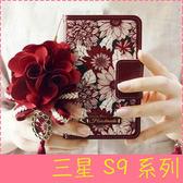 【萌萌噠】三星 Galaxy S9 / S9 Plus  韓國甜美清新款 太陽花側翻皮套 磁扣 大紅花吊飾 手機殼 手機套