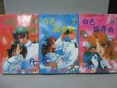 【書寶二手書T1/漫畫書_MBI】白色園舞曲_1~3集合售