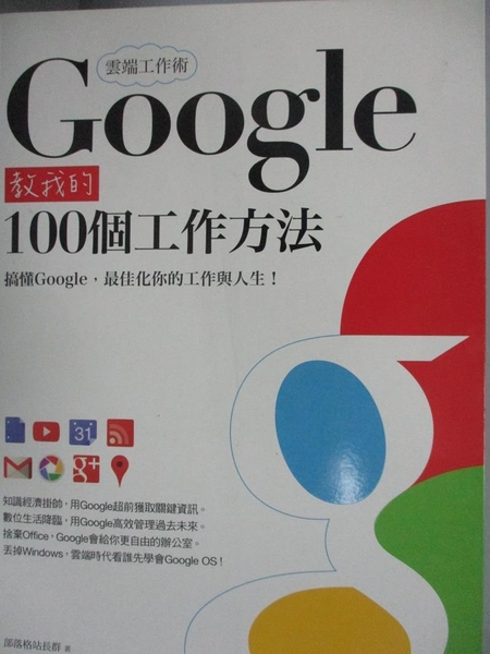 【書寶二手書T1/電腦_XEU】雲端工作術-Google教我的100個工作方法_部落格站長群