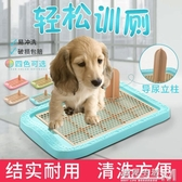 狗狗廁所金毛大型犬大小便比熊小狗便盆寵物衛生間中型平板大便盆  WD 遇見生活
