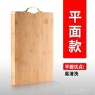 竹尚家實心切菜板搟面板家用占板防霉粘板非實木砧板刀板面板案板 【優樂美】