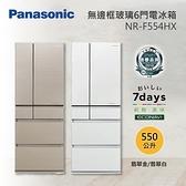 限時加贈好禮 Panasonic 國際牌 550公升 NR-F554HX 6門 無邊框玻璃電冰箱 含基本安裝+舊機回收