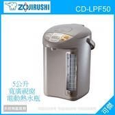 象印 5公升 寬廣視窗微電腦電動熱水瓶 CD-LPF50  全新 公司貨 保固1年 周年慶特價 可傑