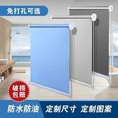 卷簾窗簾免打孔安裝遮光廚房衛生間防水遮陽簾辦公室拉式遮陽卷簾
