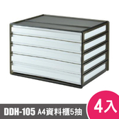樹德SHUTER A4 橫式資料櫃DDH-105 4入