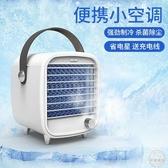 冷風機 水冷空調扇小型制冷宿舍冷風機電風扇加冰塊家用迷你空調移動神器【限時82折】