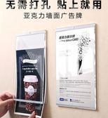 牆面廣告框架展示牌海報框亞克力相框挂牆免打孔簡約A4證書框畫框(一件免運)