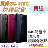 HTC U12+ 手機64G,送 64G記憶卡+清水套+玻璃保護貼,24期0利率 HTC U12 Plus